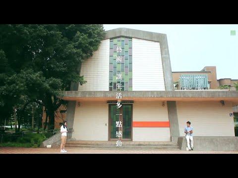臺大藝文中心:藝術,讓生活多一點感動 (NTU Center for the Arts Promo)
