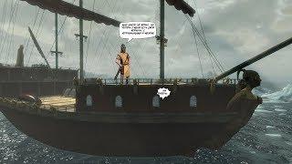 Skyrim SE: Корабль ДОМ Скарлетт
