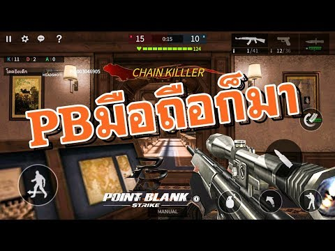 ของโคตรดี PB มือถือก็มา (Point Blank Strike เกมมือถือ)