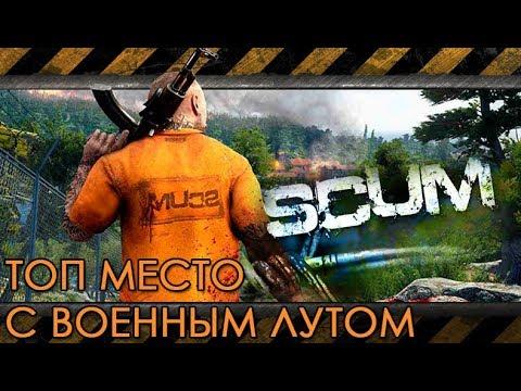 SCUM - продолжаем знакомство с игрой вместе с Зилуксом 31.08.