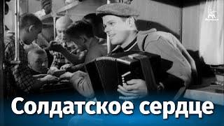 Солдатское сердце (драма, реж. Сергей Колосов, 1958 г.)