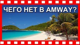 Amway: 7 ВЕЩЕЙ КОТОРЫХ НЕТ В АМВЕЙ
