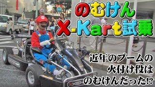 実写版 マ●オカート!? X-Kart試乗  V OPT 210 ⑦