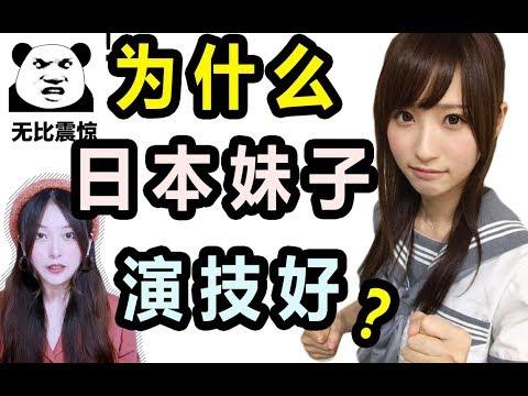 為什麼日本妹子演技這麼好?一女子學習後竟說出這種話。。。