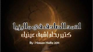 اغاني حصرية احمد الصادق كتير بحلم 2011 تحميل MP3