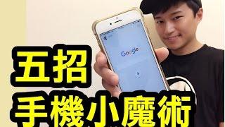 【昇哥教室#4】隨手可變的五招手機小魔術!  兩分鐘學會!  Mobile phone magic