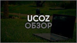 Заработок в Интернете на конструкторе сайтов Ucoz