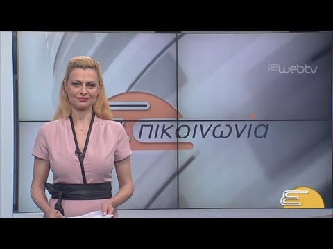 Τίτλοι Ειδήσεων ΕΡΤ3 10.00 | 14/05/2019 | ΕΡΤ