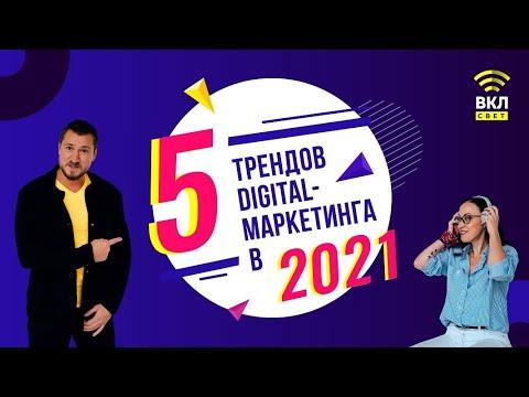 5 трендов digital-маркетинга в 2021 году. Куда юристу инвестировать - WiuyyTEpl1M