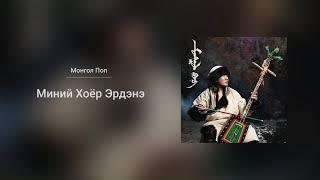 Bold - Minii Hoyor Erdene (Audio)