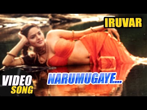 Narumugaye Video Song | Iruvar Tamil Movie Songs | Mohanlal | Madhu Bala | AR Rahman