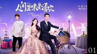 SUB INDO Love Actually Ep. 01 - Wang Yibo, Joe Chen, Tong Da Wei, Lin Peng