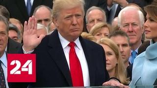 Дональд Трамп был приведен к присяге как 45й президент США