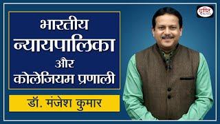 Indian Judiciary and Collegium System : Dr. Manjesh Kumar - Drishti IAS