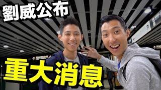 劉威要宣布一個非常興奮的重大消息!!兄弟的新竹之旅!!【劉沛 VLOG】