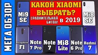 Какой Xiaomi выбрать? Mi9 SE, Mi8 SE, Pocophone F1, Note 7 [Pro], Mi8 Lite, Note 6 Pro, Redmi 7? 4K