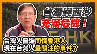 台灣人普遍同情香港人 現在台灣人最關注的事件? 台海與西沙充滿危機!? 〈蕭若元:理論蕭析〉2020-07-05