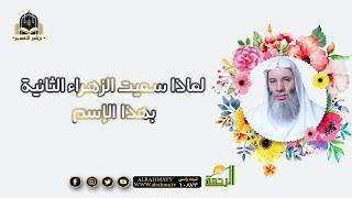 الزهراء الثانية فى القرآن الكريم لماذا سُميت بهذا الاسم ؟ مع فضيلة الشيخ الدكتور محمد حسان
