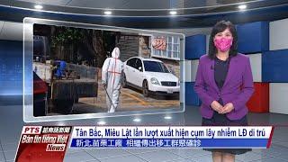 Đài PTS – bản tin tiếng Việt ngày 3 tháng 6 năm 2021