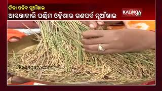 Western Odisha To Celebrate Nuakhai 2020  At Home Due To Covid 19 Outbreak || KalingaTV  IMAGES, GIF, ANIMATED GIF, WALLPAPER, STICKER FOR WHATSAPP & FACEBOOK