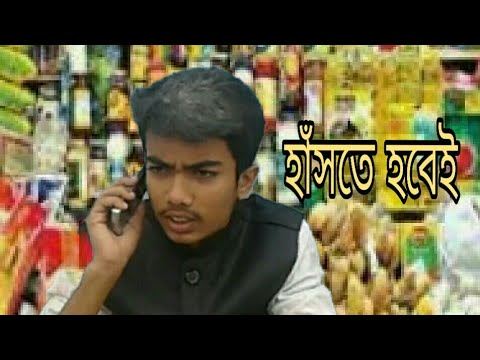 মুদির দোকান। Funny Video For RM KA FUN.