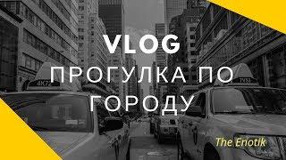 ВЛОГ \ прогулка по городу Вологда \ ПОСЛАНИЕ В БУДУЩЕЕ \ РОЗЫГРЫШ