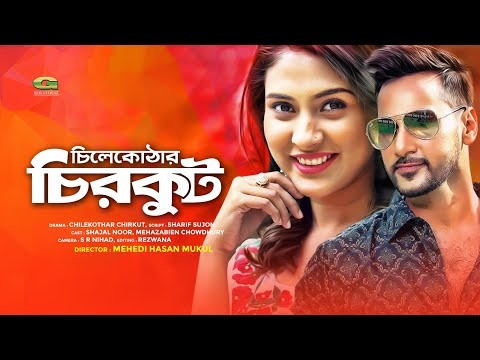 Bangla HD Natok 2019 | Chilekothar Chircut | চিলেকোঠার চিরকুট | ft Shajal , Mehazabien Chowdhury