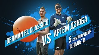 5 сумасшедших пенальти: German El Classico против Артема Дзюбы