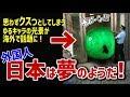【海外衝撃】ゆるキャラ最高!「日本は夢のようだ!」日本で目撃された思わずクスっとしてしまうゆるキャラの光景が海外で話題に!