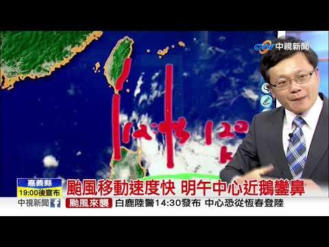 11號颱風距台500km 明早接近恆春│中視新聞 20190823