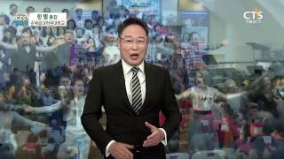 [CTS캠페인 - 한별 총장] 다음세대 살리기