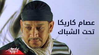 تحميل و مشاهدة Taht El Shebak - Esam Karika تحت الشباك - عصام كاريكا MP3