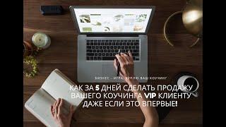 Марафон для Premium участников Куплю ВАШ КОУЧИНГ
