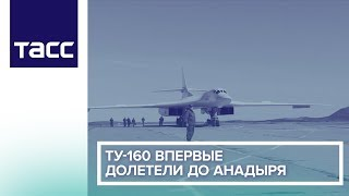 Ту-160 впервые долетели до Анадыря