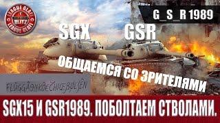 WoT Blitz - SGX15 (Краб) и GSR1989. Стрим в честь 100К подписчиков - World of Tanks Blitz (WoTB)