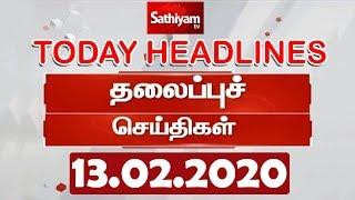 Today Headlines   13 Feb 2020   இன்றைய தலைப்புச் செய்திகள்   Tamil Headlines   Headlines News