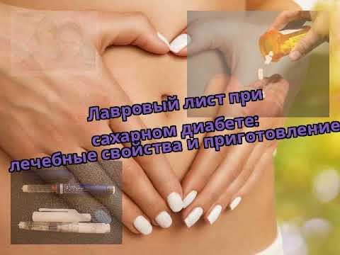 Услуги для диабетиков