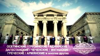 """Ансамбль """"Дружба народов"""" Греческий Танец Сиртаки"""