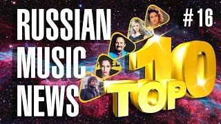 Новые клипы 2016 - Новинки Музыки #16