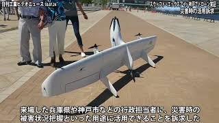 スウィフト・エックスアイ、神戸でドローン実証 災害時の活用訴求(動画あり)