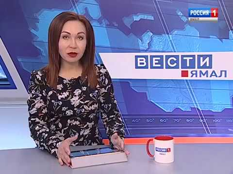Вести Ямал - Координационный совет пространственных данных