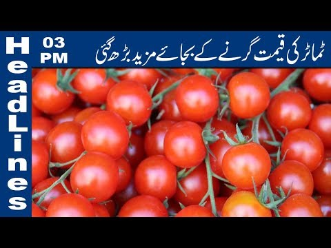 Tomato Price Soars Up to Rs200/kg |03 PM Headlines|15 November 2019 |Lahore News