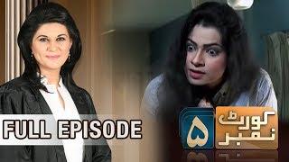 Masoom Bachi Kay Sath Zeyadati | Court Number 5 | SAMAA TV