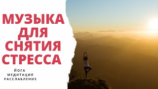 Music for yoga and meditation  (подборка музыки для йоги и медитации)