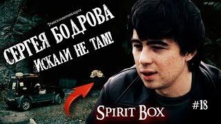СЕРГЕЯ БОДРОВА ИСКАЛИ НЕ ТАМ! Бодров вышел на связь через Spirit Box. ФЭГ,ЭГФ!