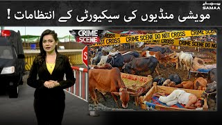 Crime Scene | SAMAA TV | 16 July 2021