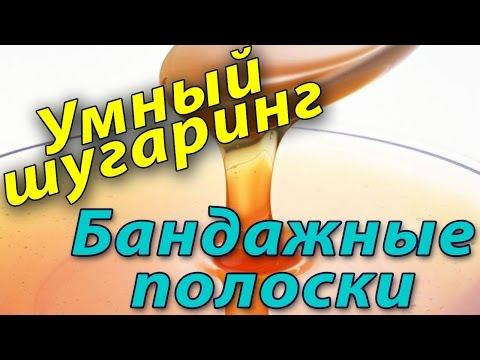 Шугаринг lifehack Полоски для бандажки своими руками Умный шугаринг Токмаков