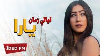 اغاني طرب MP3 Yara - Layaly Zaman (EXCLUSIVE)   2019   يارا - ليالي زمان تحميل MP3
