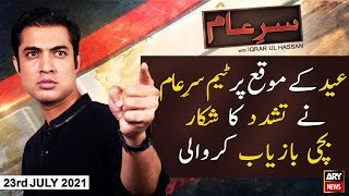 Sar-e-Aam | Eid Special | Iqrar Ul Hassan | 23rd JULY 2021