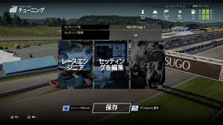 PS4 PROJECT CARS 2 / NSX GT3 SUGO 4Lap On-Board Game play